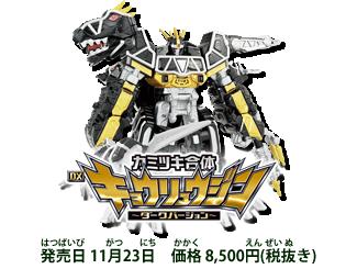 獣電戦隊キョウリュウジャースーパー戦隊トイパークバンダイ公式サイト