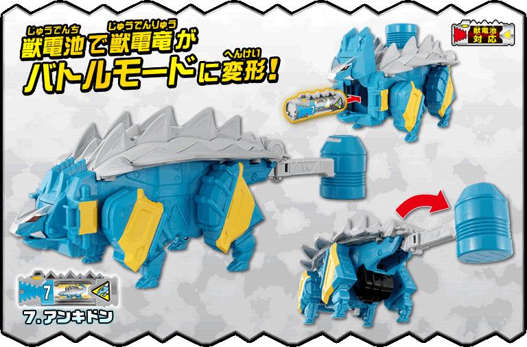 獣電竜シリーズ03 アンキドン獣電竜シリーズおもちゃ獣電戦隊