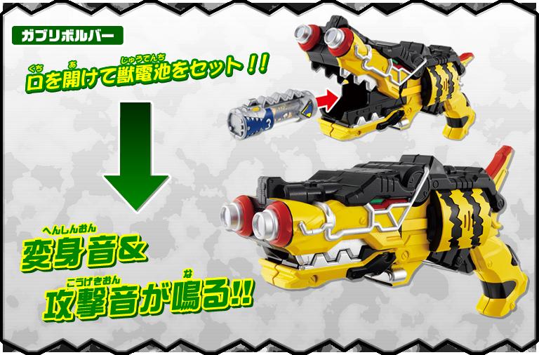 キョウリュウジャーなりきりセットなりきりアイテムおもちゃ獣電
